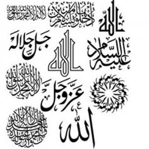 110608islamic 300x300 Кисти для фотошопа   Религия, Ислам, надписи