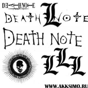 Death note Кисть для фотошопа   Тетрадь смерти